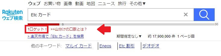 楽天ウェブ検索他の検索キーワード