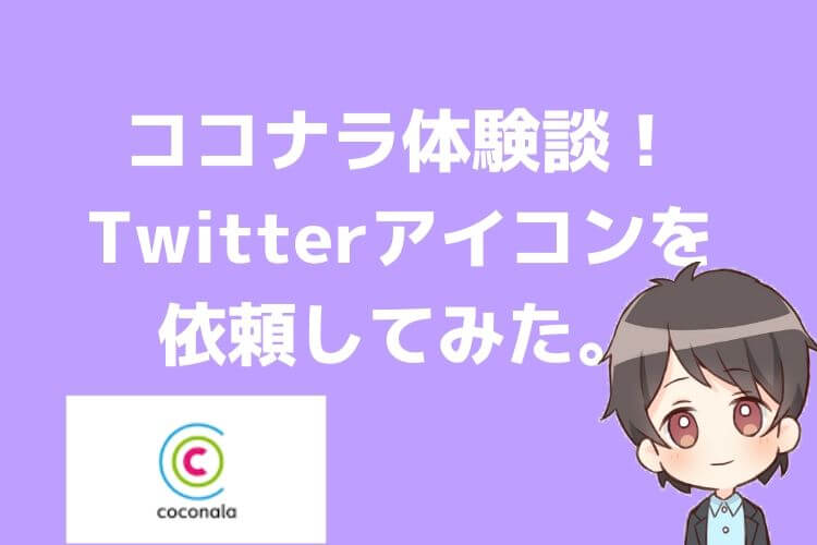 ココナラを使ってTwitterアイコンを依頼してみた