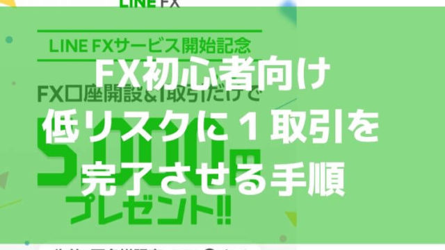 【FX初心者向け】LINE FXがスタート!1取引だけで5000円もらう手順