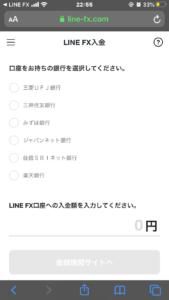 LINE FX入金