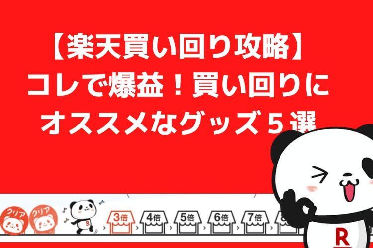 【楽天買い回り攻略】コレで爆益!買い回りにオススメな商品5選!
