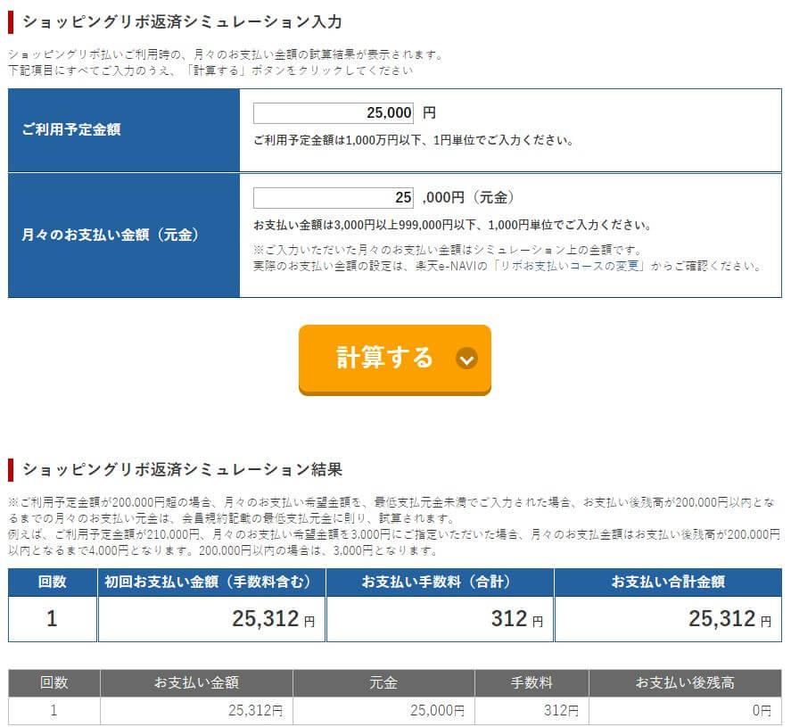 楽天カード25000円シミュレーション