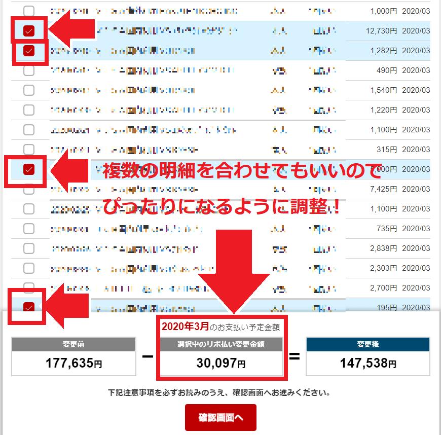 楽天カード後からリボ30000円設定