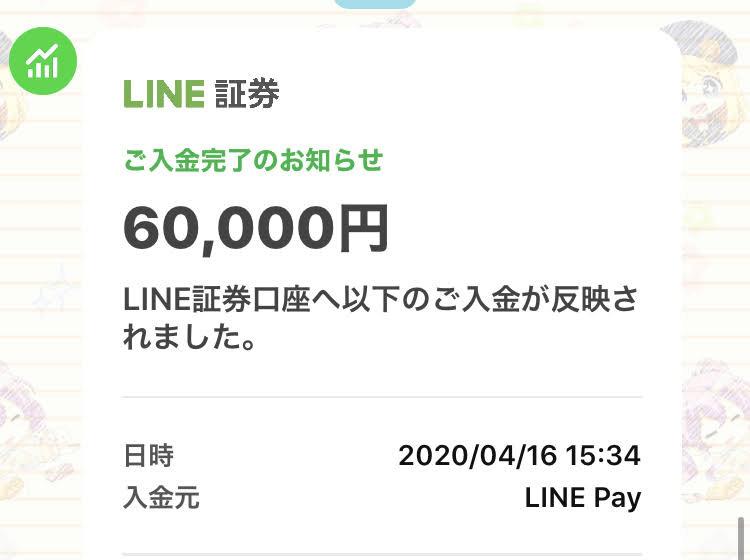 LINE証券入金手順説明