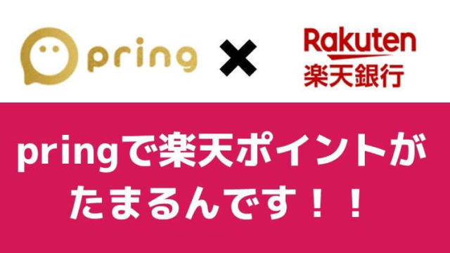 【pring×楽天銀行】実はpringは楽天ポイントが貯まる神アプリだった