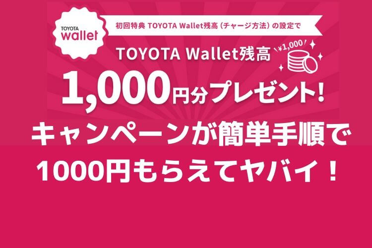 TOYOTA Walletの初回特典で1000円分プレゼントキャンペーンが簡単すぎてヤバイ!