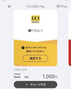 トヨタウォレット1000円