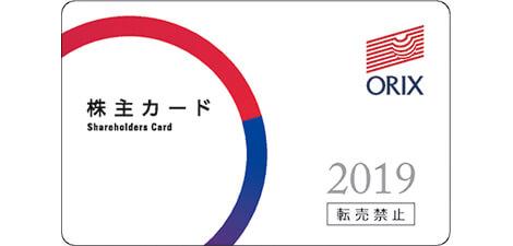 オリックス 株主優待カード
