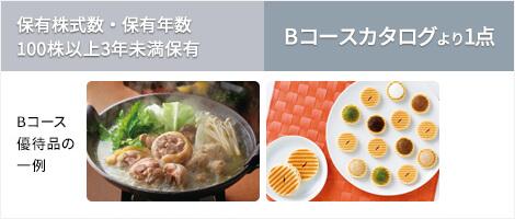 オリックス 株主優待Bコース