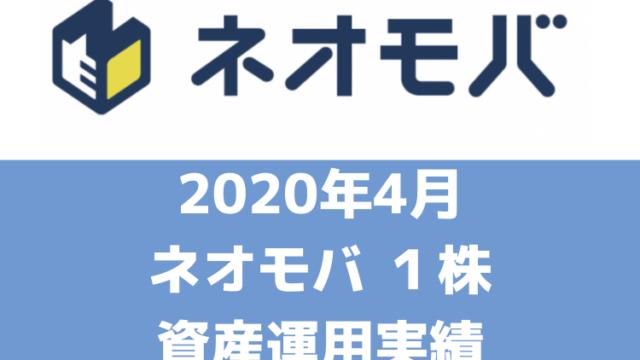 (2020年4月)ネオモバ端株ポートフォリオ
