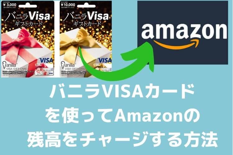 バニラVISAカードを使ってAmazonギフト残高をチャージする方法
