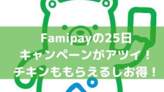 FamiPayのチャージキャンペーンがアツイ!5000円チャージして800円相当得しちゃおう!