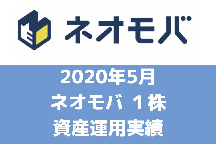 2020年5月 ネオモバ 1株 資産運用実績