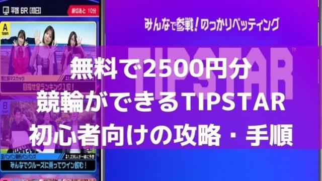 新規登録で2000円分無料で競輪が出来るTIPSTARのやり方・初心者向け攻略