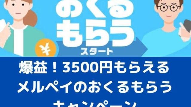 merukari_okuru_morau