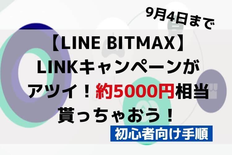 BITMAX LINK 日本上場キャンペーン がアツイ!約5000円相当貰っちゃおう!