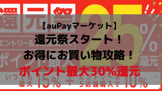 aupayマーケットで買うなら還元祭がお得!還元祭でお得にお買い物をしよう!