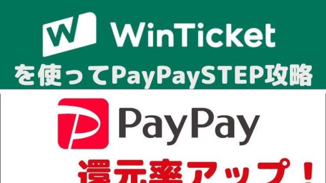 Winticketを使ってPayPayボーナスの還元率をアップさせる【PayPay修行】