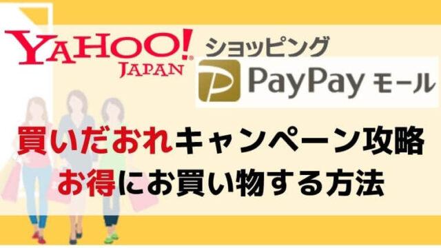【1/31~2/3開催】Yahoo!ショッピング買いだおれキャンペーン攻略!お得にお買い物するまとめ!
