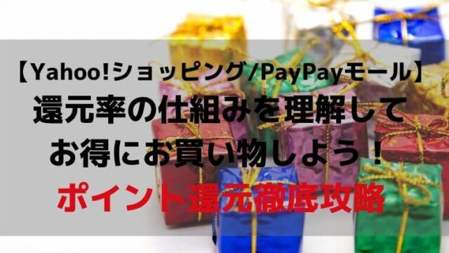 【Yahooショッピング・ペイペイモール攻略】還元率の仕組みを理解してお得にお買い物しよう!