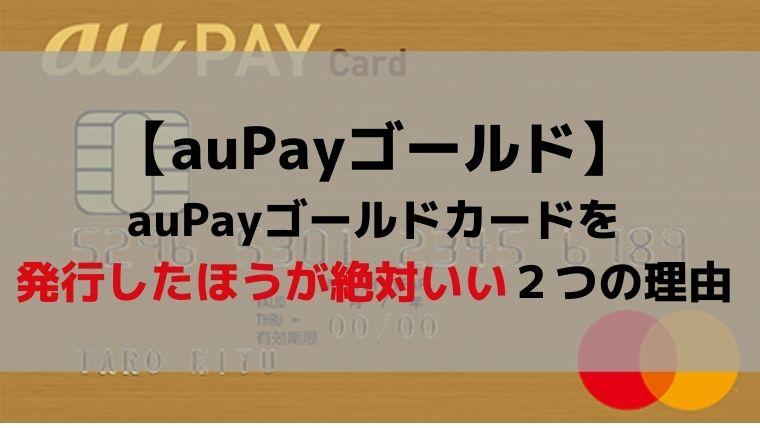 auPayマーケットでお買い物するならauPayゴールドカードを発行したほうが絶対いい理由