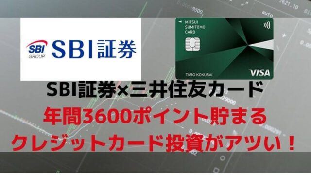 SBI証券×三井住友カード 年間3600ポイント貯まる クレジットカード投資がアツい!